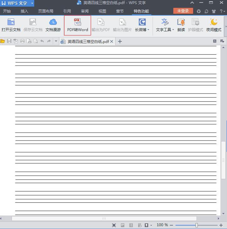 四线三格英语本模板|四线三格模板空白纸(a4)pdf格式