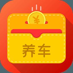养车钱包(投资理财app)