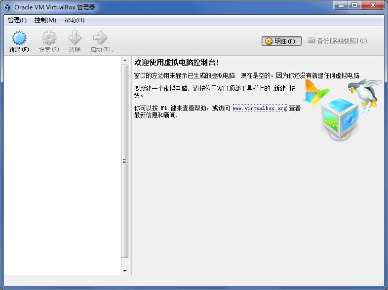 VirtualBox(虚拟机App)截图0