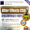 After Effects CS6后期设计与制作300例