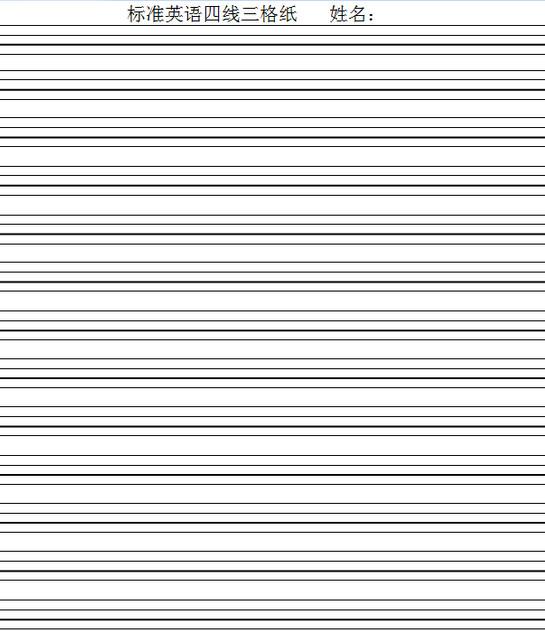 四线三格模板空白纸(a4)截图0