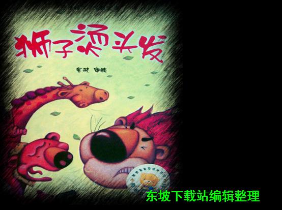 狮子烫头发ppt|狮子烫头发绘本故事免费完整版【共22图片