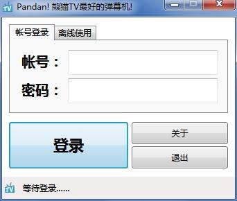 Pandan!(熊猫tv弹幕软件)截图1