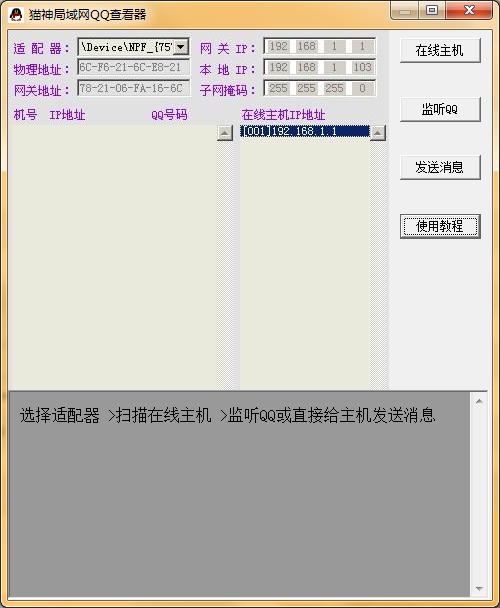 局域网qq监控软件(网吧qq查看器)截图0