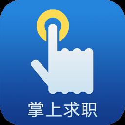 新安人才网3.7.4 官方最新版【招聘信息平台】