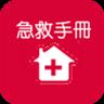 公交车急救手册(公交司机遇险处理方法)1.0 安卓免费版