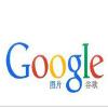 谷歌识图手机版(识别原图)