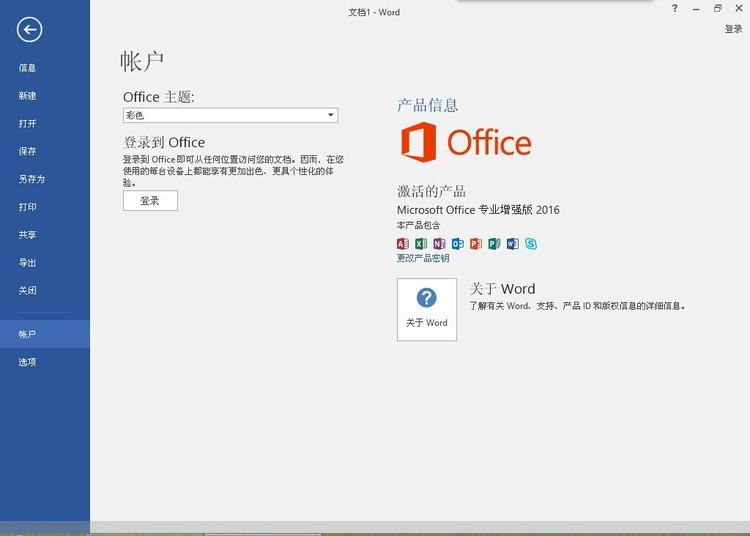 Microsoft  Office 2016绿色精简版截图0