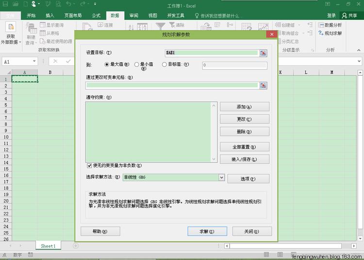 Microsoft  Office 2016绿色精简版截图1