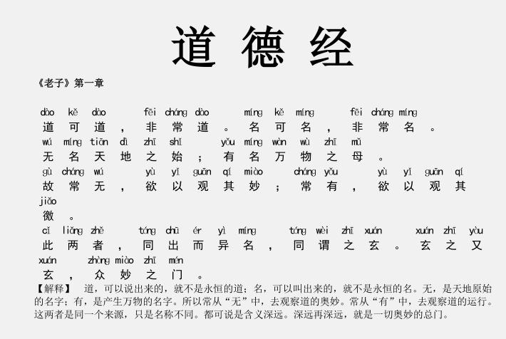 道德经全文(含拼音注释译文)截图0