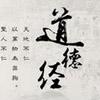 道德经全文(含拼音注释译文)