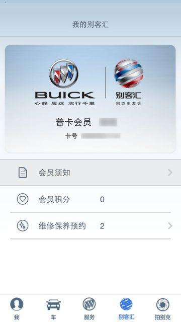iBuick(�e克�主服��app)截�D