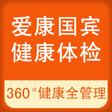 爱康国宾app(爱康国宾体检中心)1.1 官网最新版