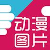 好多动漫图片3.4 安卓最新版【三千万动漫迷的图库】