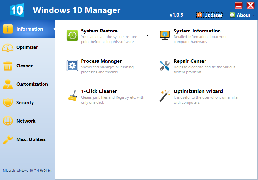Windows 10 Manager(Win10系统优化软件)截图0