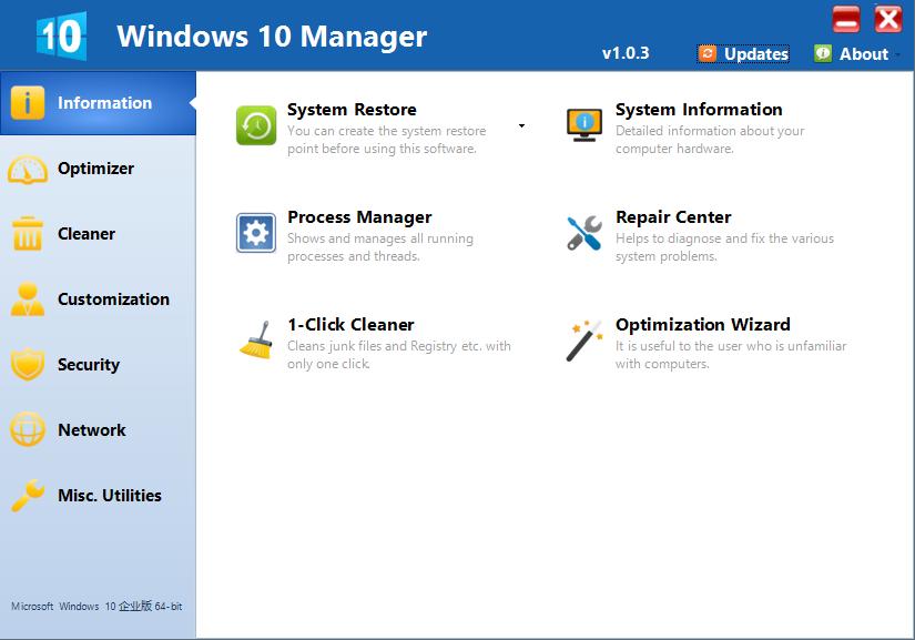 Windows 10 Manager(Win10系统优化软件)截图0