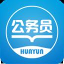 2015公务员考试app