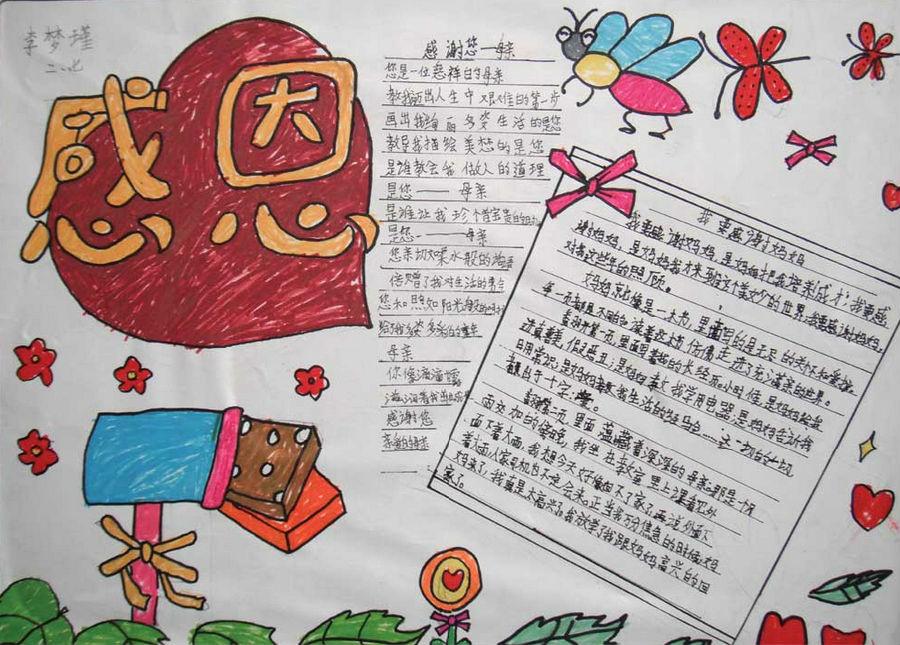2015年小学生感恩父母手抄报图片大全(25张)