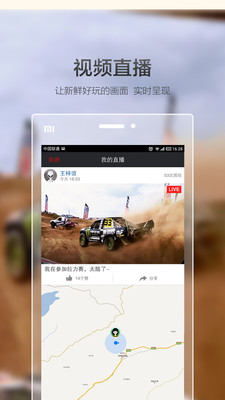 行车记录视频社交app截图