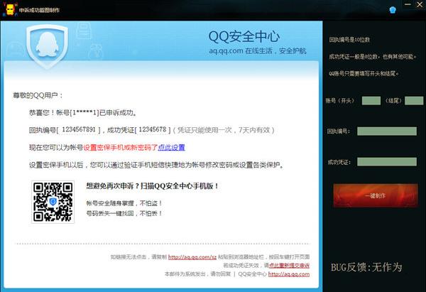 qq号码申诉_qq号码密码申诉_申诉qq号码