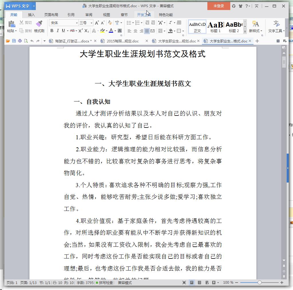 大学生职业生涯规划书范文及格式(完整版)doc格式【word免费版】
