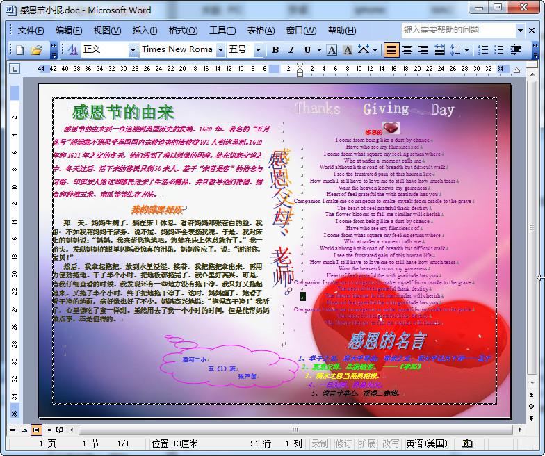 感恩节电子小报模板a4打印版(6份)截图0