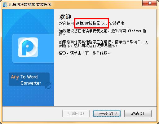 迅捷pdf转换器注册码生成器截图0