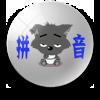 汉语拼音快速学习软件免费版2.0 小学生版