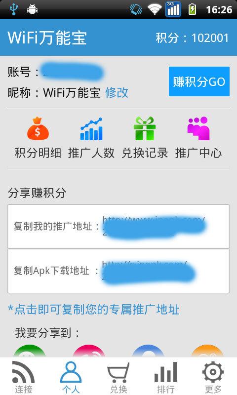 免费WIFI热点连接工具截图