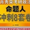 肖秀�s2016考研政治命�}人�_刺8套卷pdf高清�子打印版