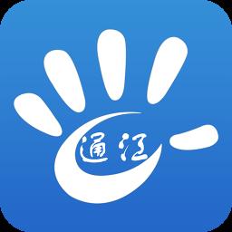 掌上通江生活资讯软件1.8.1 安卓版