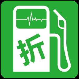 汽车加油优惠软件1.9.151117 车主版
