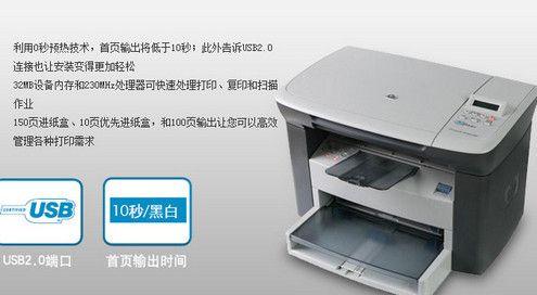 惠普hpm1005打印机驱动下载截图0