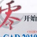 AutoCAD2010中文版机械制图基础培训教程