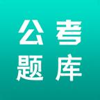 2016湖南公务员考试题库1.0.0 学员版