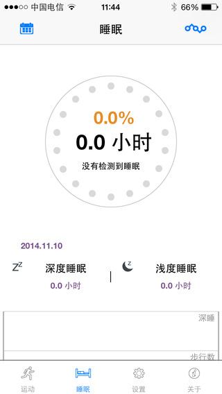 上海手环交通卡截图