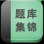 2016广西公务员考试大全1.0.0 真题版