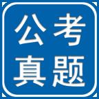 2016宁夏公务员考试真题及答案大全1.0.0 真题版