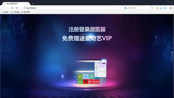 千影浏览器(送终身爱奇艺VIP)截图1