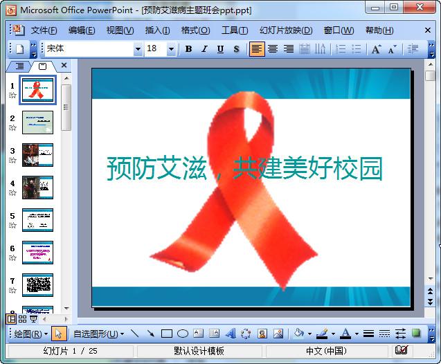 小学生预防艾滋病主题班会ppt课件截图0