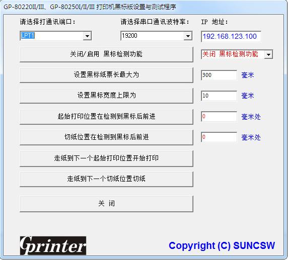 打印机设置工具截图0
