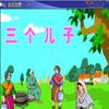 三个儿子教学课件免费版【小学语文】