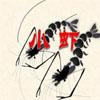 小虾教学课件免费版【共21页】