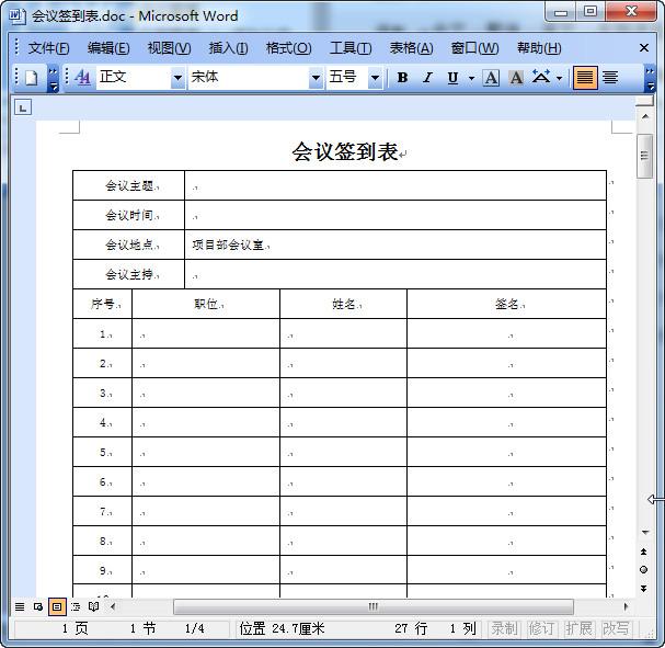 会议签到表模板(空白)截图0