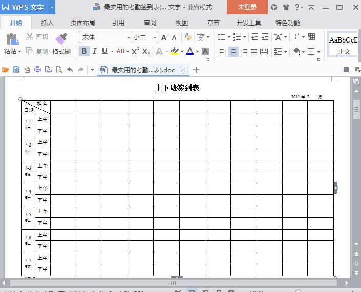 员工考勤表模板|上下班签到表空白模板doc格式标准版