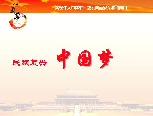 ppt模板下载 工作ppt模板 → 中国梦宣讲稿ppt(共94页) 完整免费版