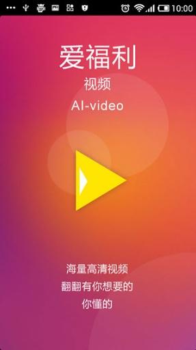 爱福利视频app