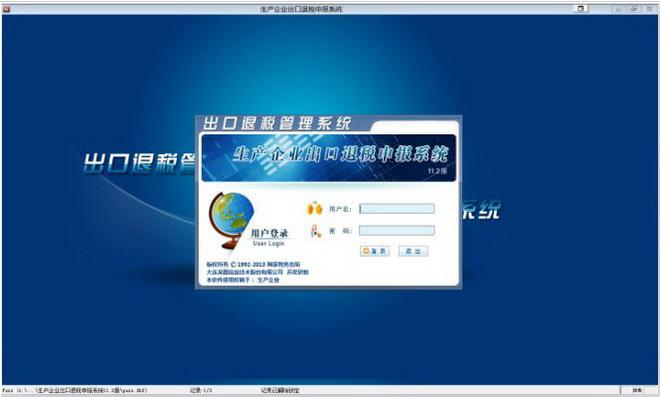 上海生产企业出口退税申报系统截图0