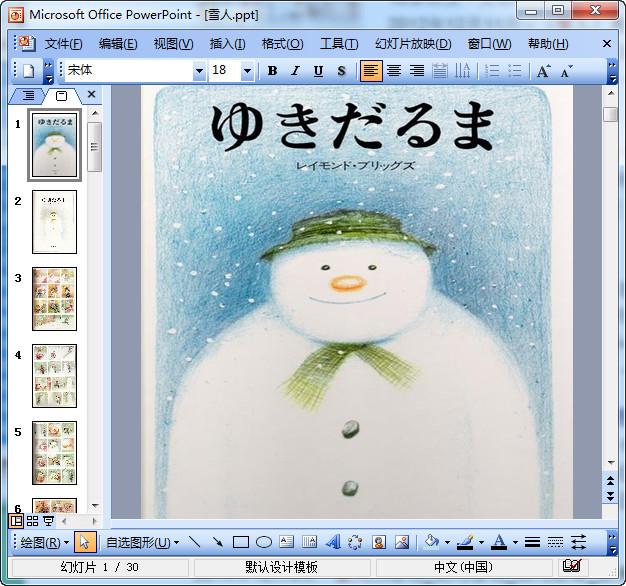 雪人ppt模板|雪人绘本ppt电子版免费下载【无字书】
