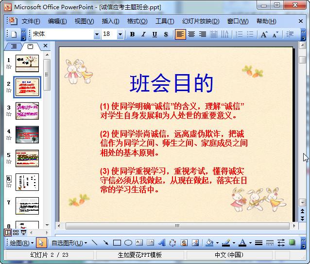 高中生诚信考试主题班ppt精美版免费下载闵行普通高中图片